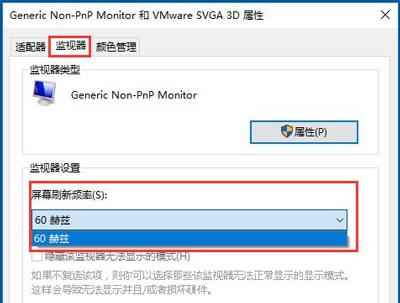 Win10系统显示器修改刷新率的方法