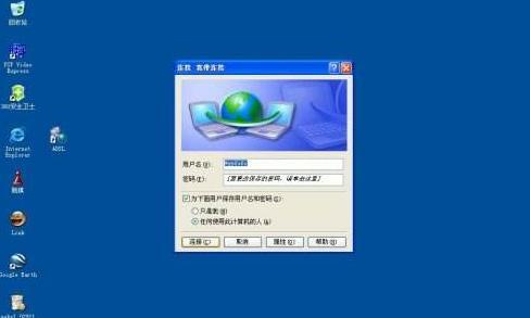 电脑开机自动拨号上网怎么设置?电脑自动拨号上网的设置方法步骤