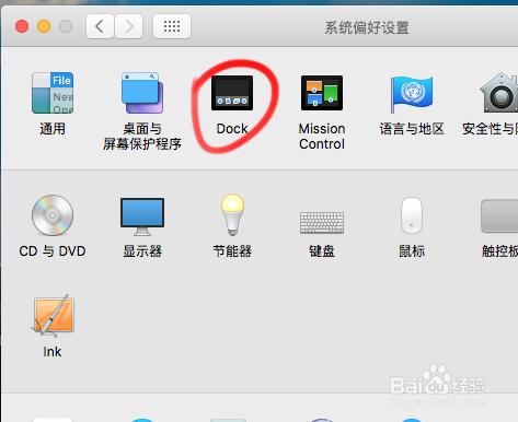 苹果Mac中Dock栏的设置和使用技巧,Dock怎么用?