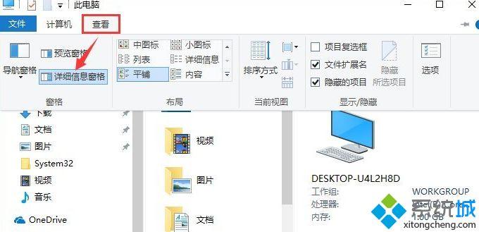 关闭Win10文件夹右侧信息栏的方法