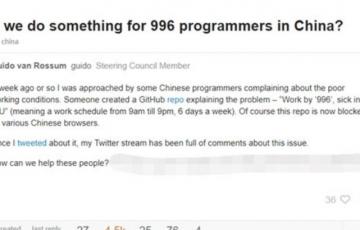 "Python之父再发声:我们能为中国的""996""程序员做什么?"