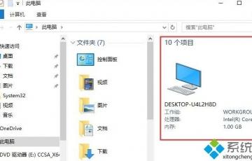Win10文件夹右侧信息栏怎么关闭?Win10文件夹右侧信息栏的关闭方法