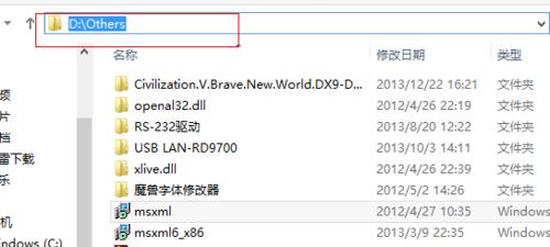 Win8安装程序出现2502、2503错误解决方法
