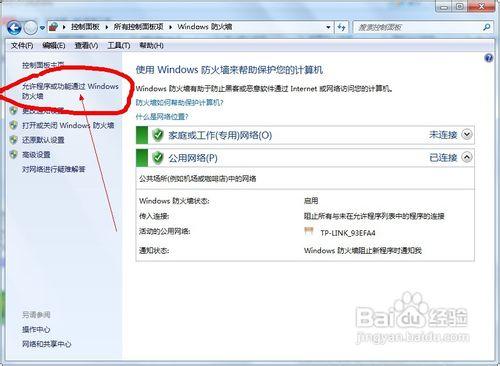 Windows 7防火墙阻止了远程桌面连接的解决方法