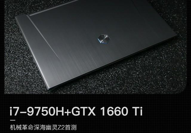 机械革命深海幽灵Z2笔记本评测:升级9代酷睿i7-9750H处理器 搭载GTX 1660 Ti显卡