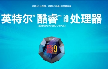 Intel正式发布9代酷睿标压笔记本处理器:i9上8核5GHz