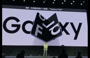 三星Galaxy Fold屏幕故障原因浮出:系设计缺陷导致