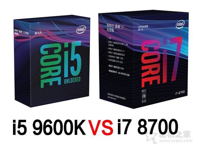 9600k区别对比评测:i5 9600k和i7 8700哪个好?