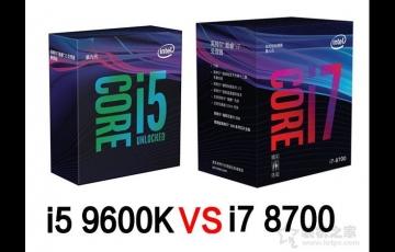 intel处理器i7-8700和i5-9600k区别对比评测:i5 9600k和i7 8700哪个好?