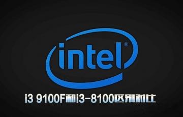 intel处理器i3 9100F和i3-8100区别对比:i3 9100F相比i3-8100性能提升多少?