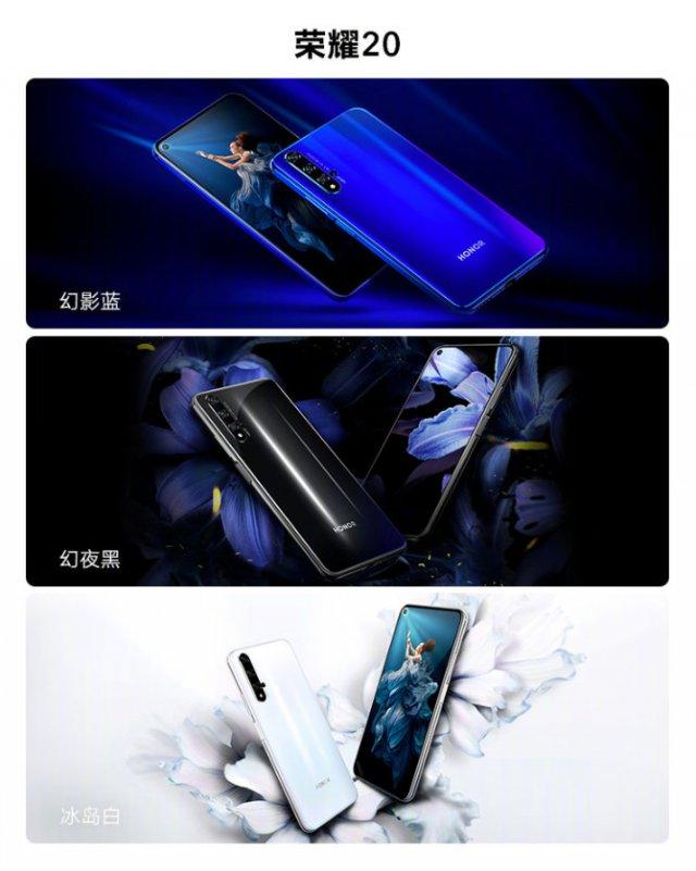 荣耀20系列发布:搭载麒麟980处理器+挖孔屏+侧边指纹,售价49