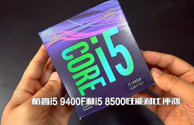 intel酷睿i5 9400F和i5 8500性能对比评