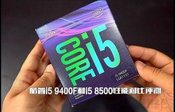intel酷睿i5 9400F和i5 8500性能对比评测,i5-9400F和i5-8500哪个好?