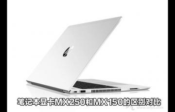 笔记本显卡MX250和MX150的区别对比,MX250显卡相比MX150性能提升多少?