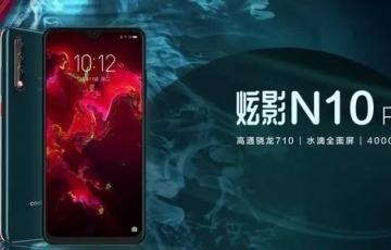 酷派新机炫影N10 PRO上线:搭载高通骁龙710处理器+4000mAh大电池