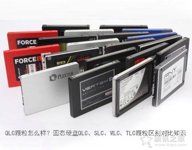 固态硬盘QLC、SLC、MLC、TLC颗粒区别对比知识 搭载QLC颗粒的固态硬盘Z怎么样?