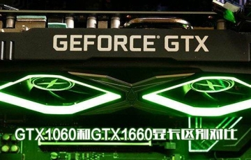 GTX1060和GTX1660显卡性能区别对比评测:GTX1660和GTX1060哪个性价比高?