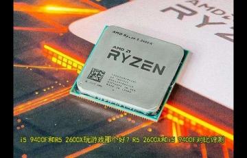 R5 2600X和i5 9400F对比评测 i5 9400F和R5 2600X玩游戏哪个好?