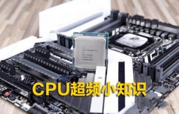 CPU超频小知识:电脑CPU什么情况下需要超频?