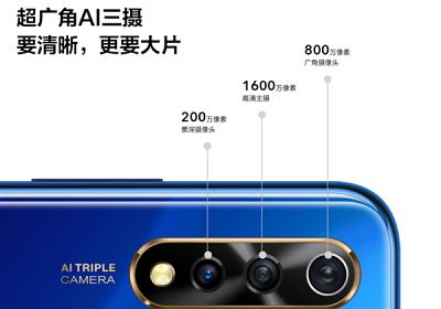vivo Y7s千元屏幕指纹手机7月20日正式上市:销售价