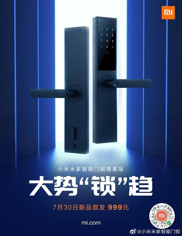 小米米家智能门锁青春版正式首销,支持5大开锁方式,售价999元