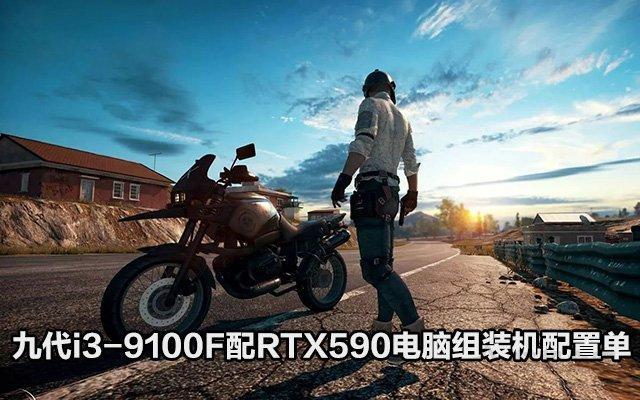 Intel酷睿九代i3-9100F配RX590游戏电脑配置单,预算3500元不到