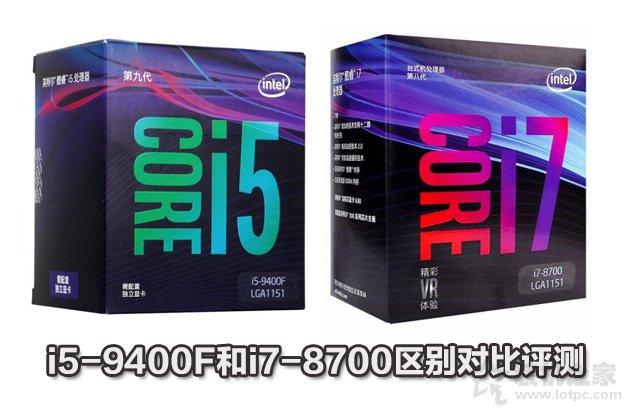 intel酷睿i7 8700和i5 9400F区别对比评测 i5-9400F和i7-8700性能差异对比