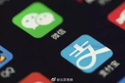 北京轨道交通55座车站将会率先试点非现金支付服务