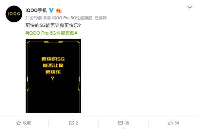 vivo首款商用5G手机iQOO Pro 5G版将于8月22日北京正式发布