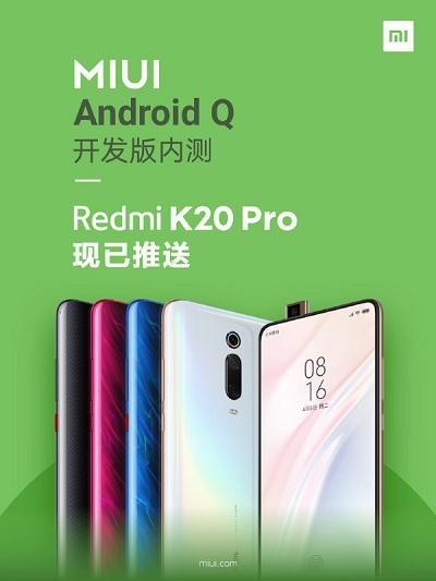 红米K20 Pro已推送Android Q内测版 增强用户隐私保护