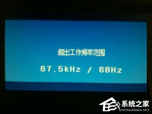 Win7系统显示器频率超出范围怎么办?Win7系统显示器频率超出范围的解决方法