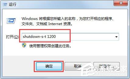 Win7电脑怎么设置定时关机?Win7系统电脑定时关机的设置方法