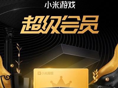 """小米正式推出""""小米游戏超级会员""""服务 一年最高可省1920元"""