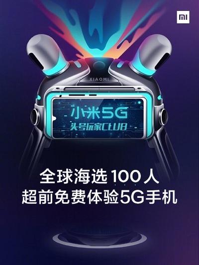 小米宣布招募5G头号玩家 全球限量100人,可免费体验小米5G手机