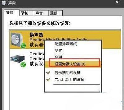 Win10系统扬声器设置为默认状态的操作方法  w10 操作系统 第2张