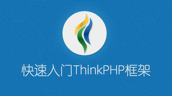 Thinkphp5框架ajax接口实现方法分析
