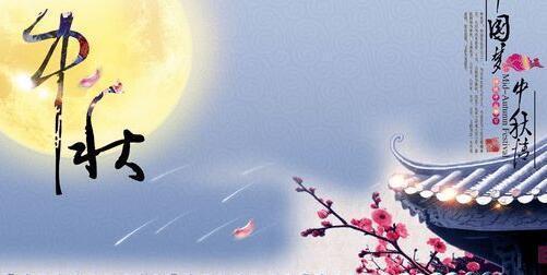 2019年中秋节祝福语 中秋微信祝福语大全