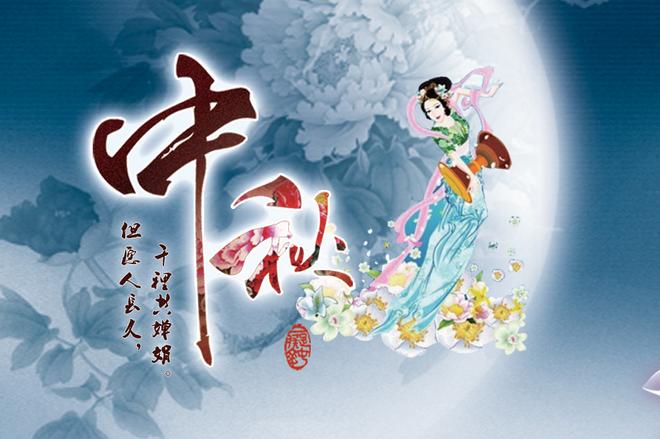 2019中秋节放假安排,2019中秋节是几号 今年的中秋节是几月几日