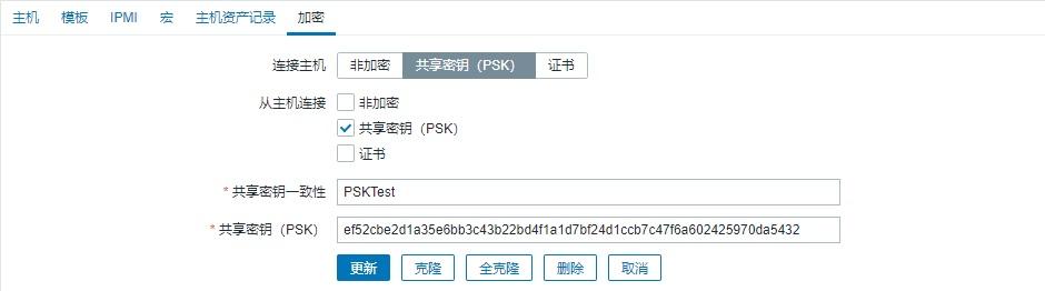 Zabbix通过PSK共享密钥实现Server和Agent的通信加密
