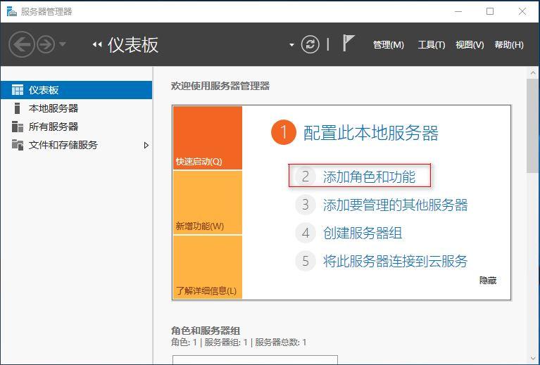 Windows Server 2016 AD服务器搭建的步骤图文教程