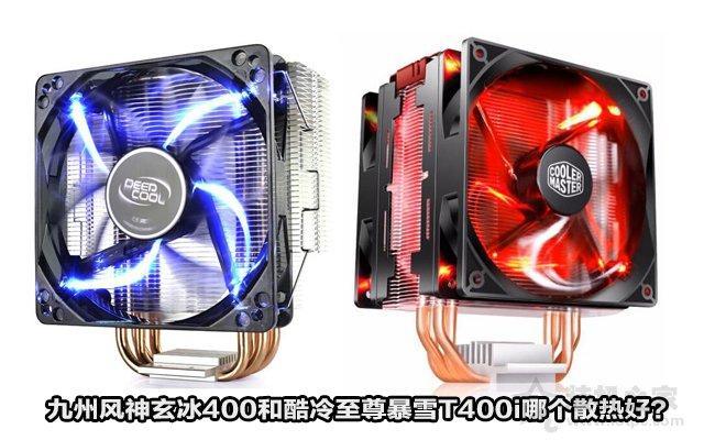 九州风神玄冰400和酷冷至尊暴雪T400i CPU散热器哪个好