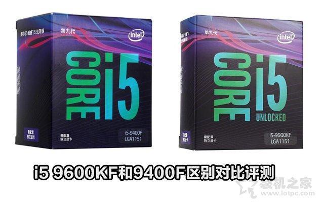 9600KF性能对比评测:i5 9600KF和9400F性能哪个好?