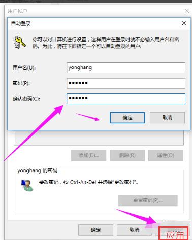 win10统系怎么删除管理员密码?win10系统删除管理