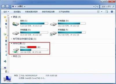 Win7电脑怎么共享网络磁盘?win7电脑添加共享网络