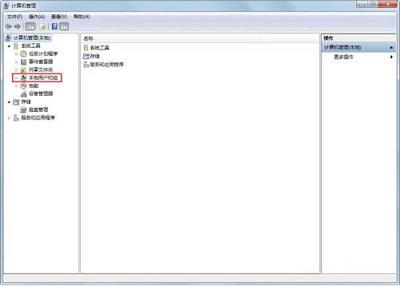 Win7电脑怎么禁用guest账户?Win7电脑禁用guest账户