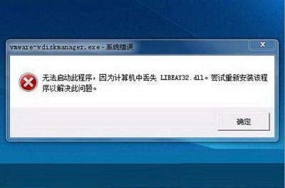 """Win7系统电脑提示""""libeay32.dll文件丢失""""的两种解决方法"""