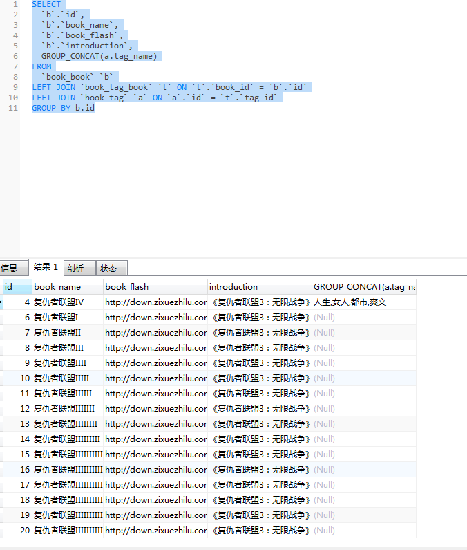 mysql group_concat 实现把分组字段写成一行的方法