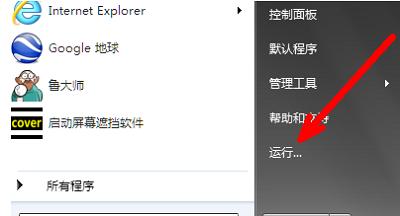 win7如何打开组策略编辑器?Win7系统打开组策略编辑器的操作步骤