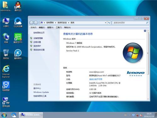 win7系统优化设置教程 快速提升windows7系统性能