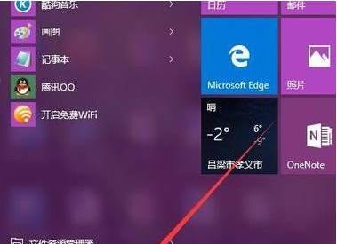 Win10系统电脑电源图标不显示三种解决方法